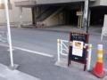 [神泉][渋谷][ラーメン]しれーっと設置されている立て看板に導かれるように1本路地に入ると