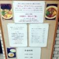 [神泉][渋谷][ラーメン]無化調・無添加、健康維持に必須とされるミネラル豊富なラーメン