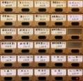 [神泉][渋谷][ラーメン]入口右手の券売機で食券を購入※最新価格は店舗でご確認下さい