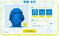 [ジュース][Webサービス]顔写真の意味ねえ