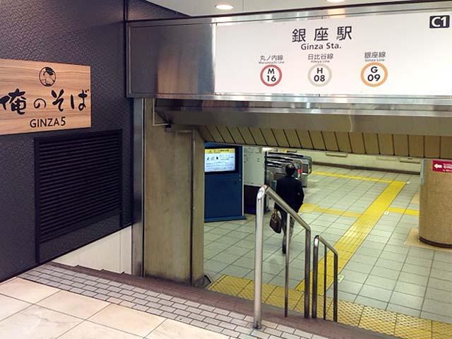 銀座駅直結の抜群過ぎるアクセス、俺のそばは駅のそば