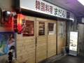 [有楽町][銀座][日比谷][内幸町][新橋][ラーメン][丼もの][韓国料理][漫画][孤独のグルメ]アットホームな雰囲気漂う1999年創業の韓国家庭料理「まだん」