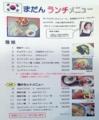 [有楽町][銀座][日比谷][内幸町][新橋][ラーメン][丼もの][韓国料理][漫画][孤独のグルメ]30以上の豊富すぎる「まだん」のランチメニュー