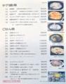[有楽町][銀座][日比谷][内幸町][新橋][ラーメン][丼もの][韓国料理][漫画][孤独のグルメ]近くにある「俺のそば GINZA5」と同じく番号で注文する方式