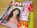 [本][漫画][孤独のグルメ]週刊SPA!2014年6月10日号