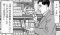 [江ノ島][片瀬江ノ島][菓子][饅頭][漫画][孤独のグルメ](C)孤独のグルメ(扶桑社/久住昌之/谷口ジロー)