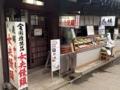 [江ノ島][片瀬江ノ島][菓子][饅頭][漫画][孤独のグルメ]こちらの「中村屋羊羹店」なのでした