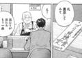 [代々木公園][代々木八幡][渋谷][居酒屋][寿司・魚介類][和食][定食・食堂][漫画][孤独のグルメ](C)孤独のグルメ(扶桑社/久住昌之/谷口ジロー)
