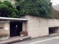 [代々木公園][代々木八幡][渋谷][居酒屋][寿司・魚介類][和食][定食・食堂][漫画][孤独のグルメ]東京都渋谷区神山町のヨルダン大使館
