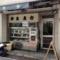 明治創業!100年以上の歴史を誇る渋谷の老舗鮮魚店直営の定食屋「魚力