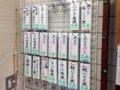 [代々木公園][代々木八幡][渋谷][居酒屋][寿司・魚介類][和食][定食・食堂][漫画][孤独のグルメ]入って右手壁に掛けられている定食メニューから好きなのをチョイス