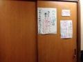 [代々木公園][代々木八幡][渋谷][居酒屋][寿司・魚介類][和食][定食・食堂][漫画][孤独のグルメ]メニュー札裏面の数字と店内掲示の数字、2つ揃えば大当たり