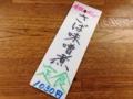 [代々木公園][代々木八幡][渋谷][居酒屋][寿司・魚介類][和食][定食・食堂][漫画][孤独のグルメ]今回は看板メニューの中骨まで柔らかいさば味噌煮定食を注文