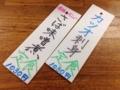 [代々木公園][代々木八幡][渋谷][居酒屋][寿司・魚介類][和食][定食・食堂][漫画][孤独のグルメ]そんなワケでカツオの刺身を追加!
