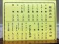 [渋谷][ラーメン][中華]右上の中華麺700円がラーメン。大盛は+100円
