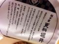 [蕎麦]日清食品「老舗の逸品 総本家更科堀井監修 鴨つくねそば」