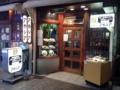 [新宿][新宿三丁目][洋食][コーヒー][定食・食堂]東京メトロ新宿駅徒歩1分、アルタ裏の老舗洋食店「アカシア」