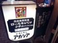 """[新宿][新宿三丁目][洋食][コーヒー][定食・食堂]名物は""""当店独特料理""""と謳うロールキャベツシチュー"""