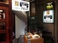 [新宿][新宿三丁目][洋食][コーヒー][定食・食堂]入口右手には本日のおすすめメニューが並びます