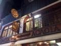 [新宿][新宿三丁目][洋食][コーヒー][定食・食堂]木製だからかな、味わい深い看板と格子状の窓