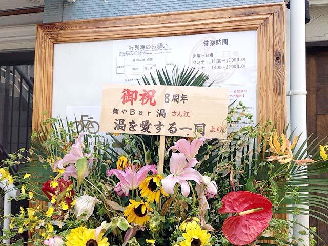 2006年6月1日開店だから今年で丸8年、9年目に突入した「麺やBar 渦」