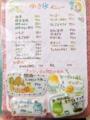 [鵠沼海岸][菓子][かき氷][甘味処][カフェ・喫茶店]行列のできる鵠沼海岸の人気かき氷専門店「埜庵」メニュー
