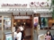 アイスの種類が日替わり、2007年創業の和アイス専門店