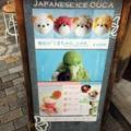[恵比寿][菓子][アイス][甘味処][カフェ・喫茶店]主なメニューはかき氷(夏季限定)とアイスに飲み物