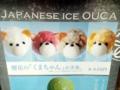[恵比寿][菓子][アイス][甘味処][カフェ・喫茶店]先月中旬より発売開始された「櫻花のくまちゃん」かき氷