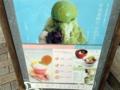 [恵比寿][菓子][アイス][甘味処][カフェ・喫茶店]にどでんと乗った抹茶アイスがなかなかのインパクトな宇治金時