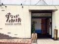 [鳥取][洋食][コーヒー][菓子][カフェ・喫茶店]鳥取駅北口すぐ、迷う心配のない好立地に構える「すなば珈琲」
