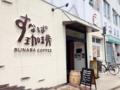 [鳥取][洋食][コーヒー][菓子][カフェ・喫茶店]店頭に停められている自転車を見て何だかほっこり