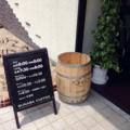 """[鳥取][洋食][コーヒー][菓子][カフェ・喫茶店]20:00以降のワインバーの""""お客様がいる限り""""がちょっと頼もしい"""
