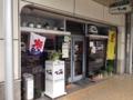 [鳥取][洋食][カレー][菓子][かき氷][カフェ・喫茶店]JR鳥取駅徒歩5分、70年近くの歴史を誇る老舗喫茶「ベニ屋」