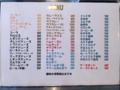 """[鳥取][洋食][カレー][菓子][かき氷][カフェ・喫茶店]数あるメニューの中でも一際目につく""""インド""""の3文字"""