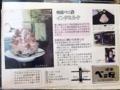 [鳥取][洋食][カレー][菓子][かき氷][カフェ・喫茶店]ベニ屋の看板商品であることを裏づけるインドミルクかき氷の紹介文