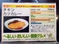 """[鳥取][洋食][カレー][菓子][かき氷][カフェ・喫茶店]そんなおすすめメニューならぬ""""おすすメニュー""""は734kcal"""