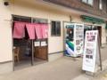 [鳥取][鳥取砂丘][和食][丼もの][寿司・魚介類][定食・食堂]何ともおとなしそうな海鮮丼専門店「鯛喜」の外観