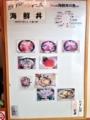 [鳥取][鳥取砂丘][和食][丼もの][寿司・魚介類][定食・食堂]3種類の日替わり海鮮丼をメインに各種丼ものや刺身が脇を固める布陣