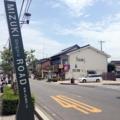 [鳥取][境港][ラーメン][チャーハン]駅ロータリーを抜けたすぐの場所から始まる水木しげるロード