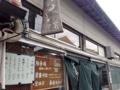 [鳥取][境港][ラーメン][チャーハン]通り挟んだ向かいに駐車場、歩きたくないなら積極的に活用しましょう