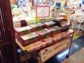 [倉吉][銭湯・温泉]マカダミアナッツとスルメが買える土産屋、色んな意味で味わい深い