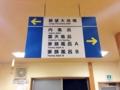 [鳥取][銭湯・温泉]分岐を迫られるので左と右、どちらに進むか決定します