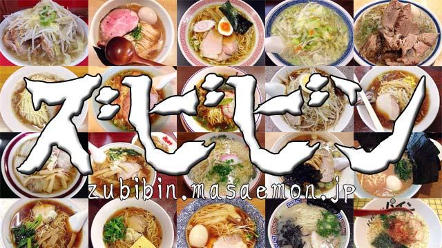 http://zubibin.masaemon.jp/