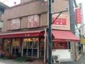 [天王町][ラーメン]相鉄線天王町駅徒歩約5分、家系ラーメン専門店「光家」