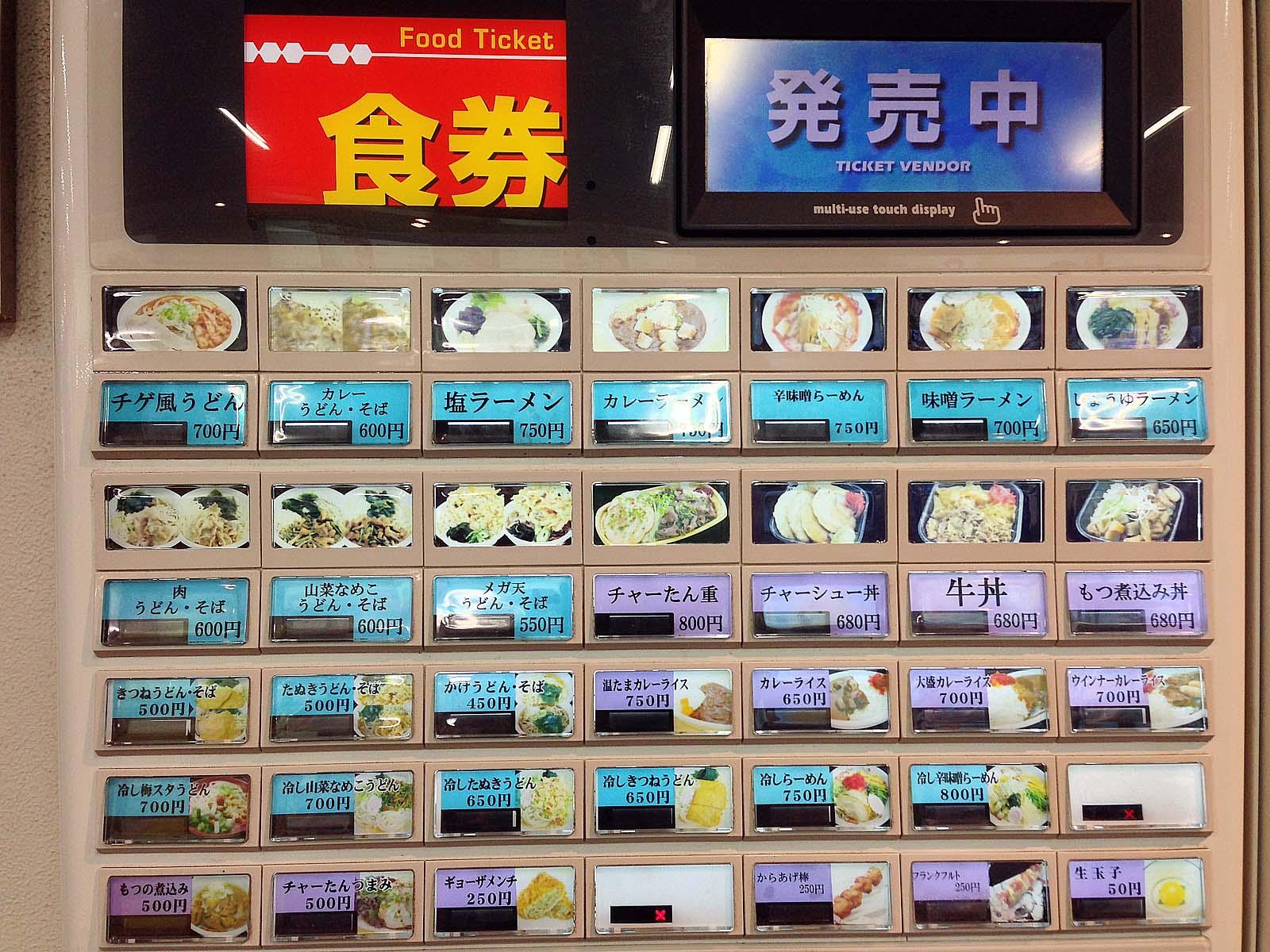 神宮球場「麺や秀雄」メニュー一覧