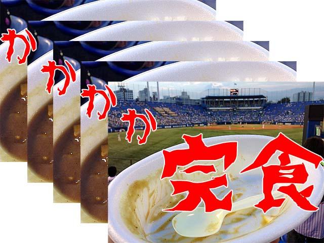 神宮球場「麺や秀雄」のウインナーカレーライス、かかかか完食!