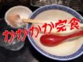 [高円寺][ラーメン]当然完食、かかかか完食です!(※汚いのでモザイク処理済み)