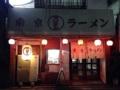 [東十条][ラーメン][チャーハン][居酒屋]今年で創業30年、東十条の老舗「東京ラーメン マリオン」