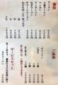 [東十条][ラーメン][チャーハン][居酒屋]にぎりは3個からの注文が可能で持ち帰りにも対応